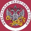 Налоговые инспекции, службы в Седельниково